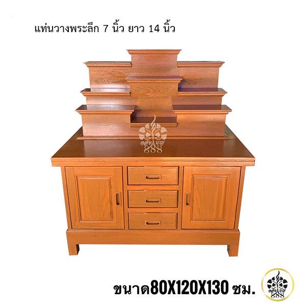 โต๊ะหมู่โมเดิร์นKBMD0102013