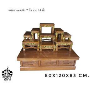 โต๊ะหมู่โมเดิร์นKBMD0102021