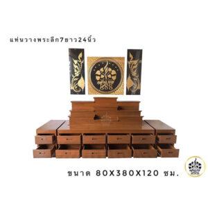 โต๊ะหมู่โมเดิร์นKBMD0400011