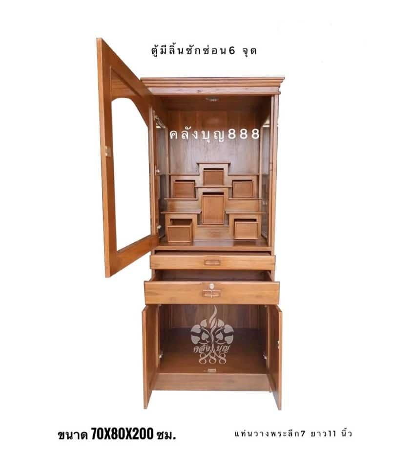 โต๊ะหมู่โมเดิร์นKBMD0300005